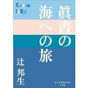 P+D BOOKS 眞晝の海への旅(小学館) [電子書籍]