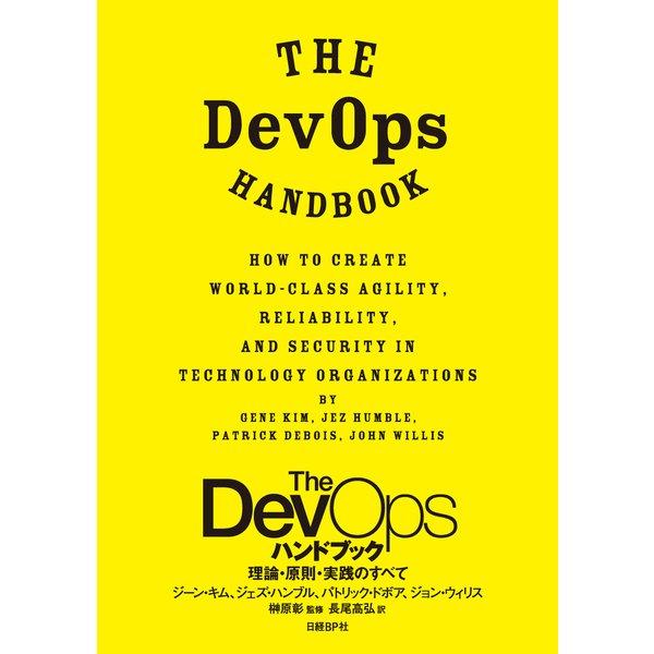 The DevOps ハンドブック 理論・原則・実践のすべて(日経BP社) [電子書籍]