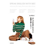 SPEAK ENGLISH WITH ME!(KADOKAWA / 中経出版) [電子書籍]