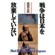 戦争は日本を放棄していない(PHP研究所) [電子書籍]