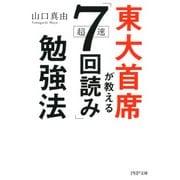 東大首席が教える超速「7回読み」勉強法(PHP研究所) [電子書籍]