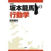 (図解)坂本龍馬の行動学(PHP研究所) [電子書籍]