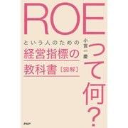 図解「ROEって何?」という人のための経営指標の教科書(PHP研究所) [電子書籍]