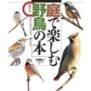 庭で楽しむ野鳥の本(山と溪谷社) [電子書籍]