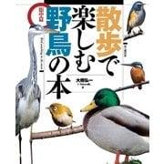 散歩で楽しむ野鳥の本(山と溪谷社) [電子書籍]