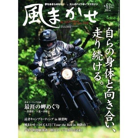 風まかせ No.63(クレタパブリッシング) [電子書籍]
