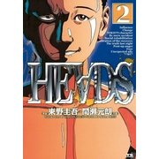HEADS(ヘッズ) 2(小学館) [電子書籍]