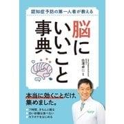 認知症予防の第一人者が教える 脳にいいこと事典(西東社) [電子書籍]
