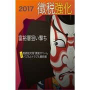 徴税強化2017(毎日新聞出版) [電子書籍]