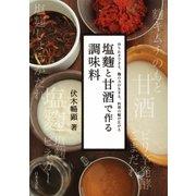 塩麹と甘酒で作る調味料(日本文芸社) [電子書籍]