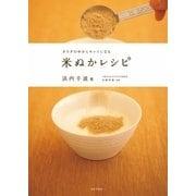 カラダの中からキレイになる 米ぬかレシピ(日本文芸社) [電子書籍]