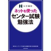 ネットを使った センター試験勉強法(KADOKAWA) [電子書籍]