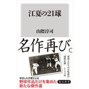 江夏の21球(KADOKAWA) [電子書籍]