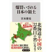 爆買いされる日本の領土(KADOKAWA) [電子書籍]