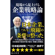 現場から見上げる企業戦略論 デジタル時代にも日本に勝機はある(KADOKAWA) [電子書籍]