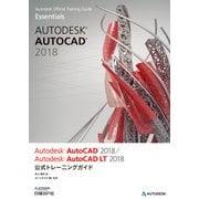 Autodesk AutoCAD 2018 / Autodesk AutoCAD LT 2018公式トレーニングガイド(日経BP社) [電子書籍]
