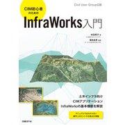 CIM初心者のためのInfraWorks入門(日経BP社) [電子書籍]