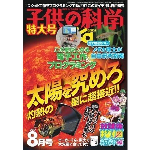 子供の科学 2017年8月号(誠文堂新光社) [電子書籍]
