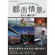 都市情景の正しい撮り方(学研) [電子書籍]