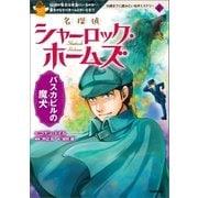 名探偵シャーロック・ホームズ バスカビルの魔犬(学研) [電子書籍]