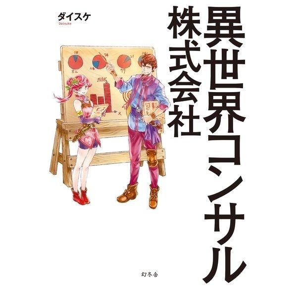 異世界コンサル株式会社(幻冬舎) [電子書籍]