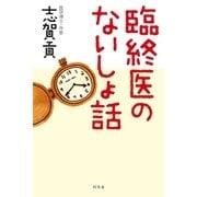 臨終医のないしょ話(幻冬舎) [電子書籍]