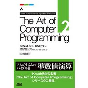 The Art of Computer Programming Volume 2 Seminumerical Algorithms Third Edition 日本語版(ドワンゴ) [電子書籍]