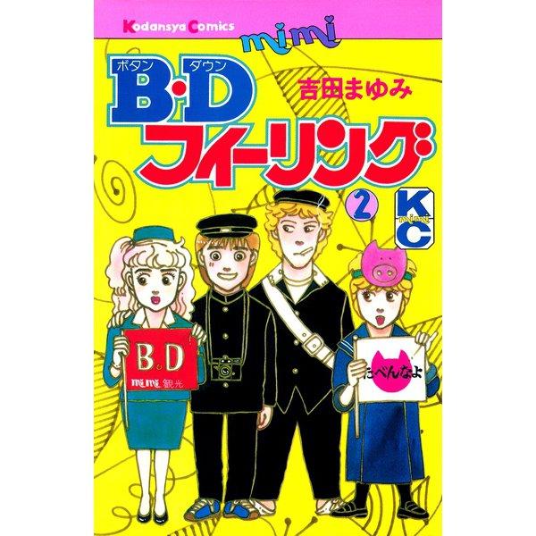 B.Dフィーリング(2)(講談社) [電子書籍]