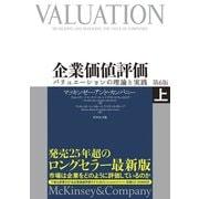 企業価値評価 第6版(上)【CD-ROM無し】(ダイヤモンド社) [電子書籍]