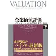 企業価値評価 第6版(下)【CD-ROM無し】(ダイヤモンド社) [電子書籍]