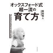オックスフォード式 超一流の育て方(朝日新聞出版) [電子書籍]