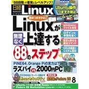 日経Linux 2017年8月号(日経BP社) [電子書籍]