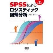 SPSSによるロジスティック回帰分析 第2版(オーム社) [電子書籍]