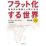 フラット化する世界 経済の大転換と人間の未来〔普及版〕(合本)(日経BP社) [電子書籍]