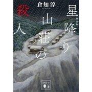新装版 星降り山荘の殺人(講談社) [電子書籍]