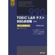 TOEIC L&Rテスト990点攻略 改訂版 新形式問題対応(音声DL付)(旺文社) [電子書籍]