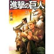 進撃の巨人 attack on titan(23)(講談社) [電子書籍]