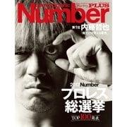 Number PLUS プロレス総選挙2017 (Sports Graphic Number PLUS(スポーツ・グラフィック ナンバー プラス))(文藝春秋) [電子書籍]