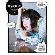 """別冊CD&DLでーた My Girl vol.19""""VOICE ACTRESS EDITION""""(KADOKAWA) [電子書籍]"""