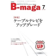 B-maga 2017年7月号(サテマガ・ビー・アイ) [電子書籍]