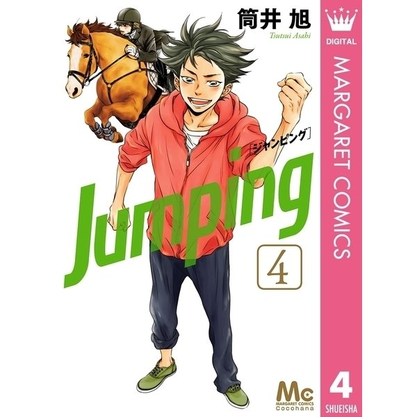 Jumping(ジャンピング) 4(集英社) [電子書籍]