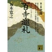 百寺巡礼 第二巻 北陸(講談社) [電子書籍]