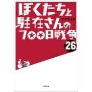 ぼくたちと駐在さんの700日戦争26(小学館) [電子書籍]