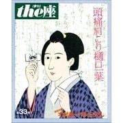 the座33号 頭痛肩こり樋口一葉(1996)(小学館) [電子書籍]