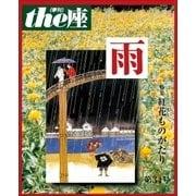 the座34号 雨(1996)(小学館) [電子書籍]