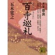百寺巡礼 第一巻 奈良(講談社) [電子書籍]