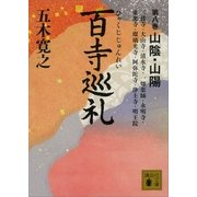 百寺巡礼 第八巻 山陰・山陽(講談社) [電子書籍]