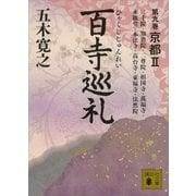 百寺巡礼 第九巻 京都2(講談社) [電子書籍]