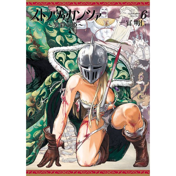 ストラヴァガンツァ-異彩の姫- 6巻(KADOKAWA) [電子書籍]