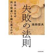 失敗の法則 日本人はなぜ同じ間違いを繰り返すのか(KADOKAWA / 中経出版) [電子書籍]